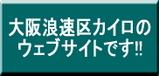 大阪浪速区カイロウェブサイトはこちらから