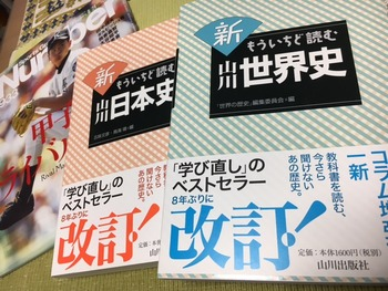 もういちど読む山川の世界史、日本史
