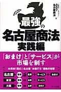 最強の名古屋商法(実践編)