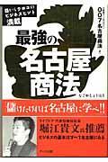 最強の名古屋商法