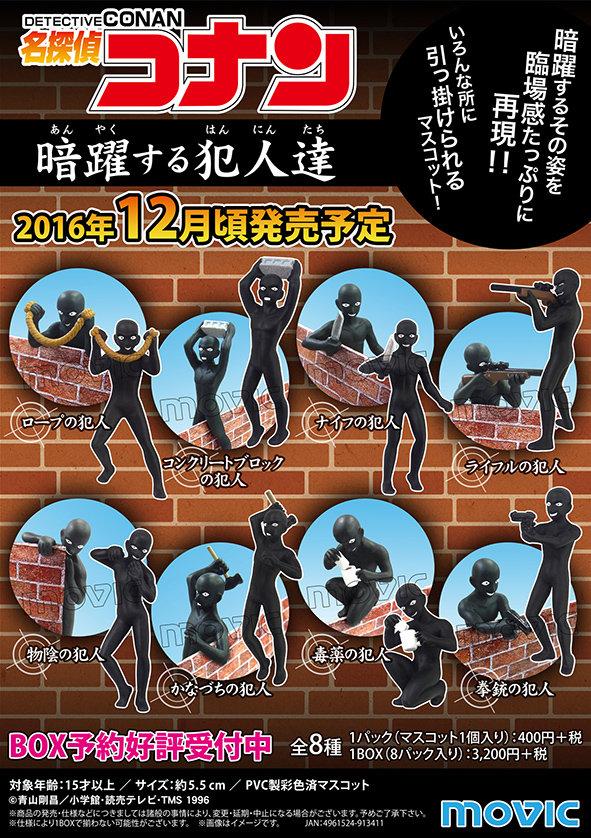 160805_conan_mascot_pop