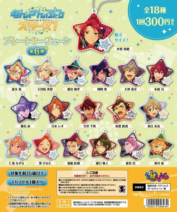 170899_Ensemble Stars_kyuvic6_daishi