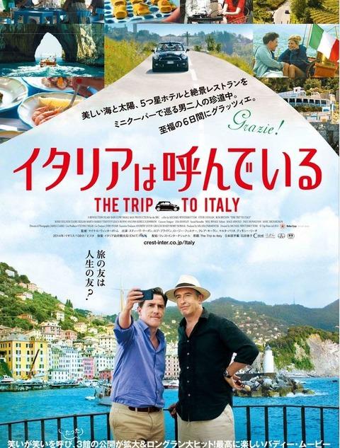 イタリアは呼んでいる / The Trip to Italy
