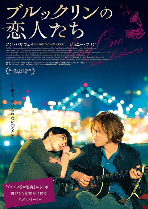 ブルックリンの恋人たち / Song One (2014)