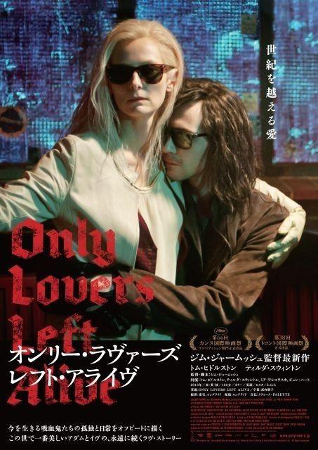 映画『オンリー・ラヴァーズ・レフト・アライヴ / Only Lovers Left Alive』