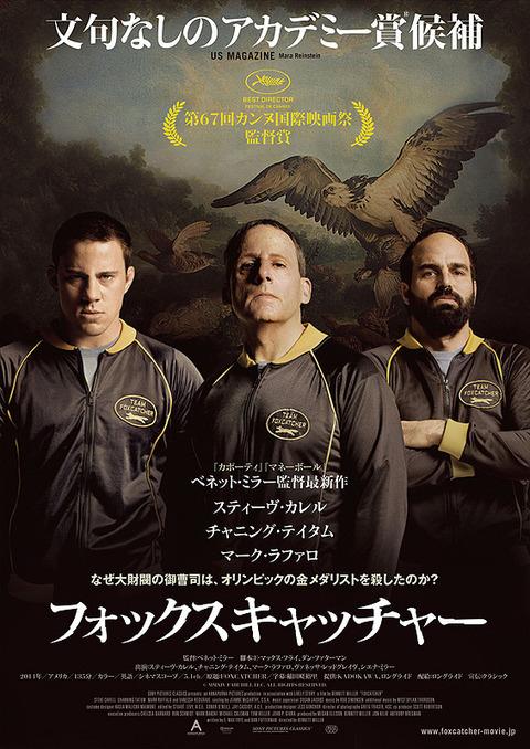 フォックスキャッチャー / Foxcatcher (2014)