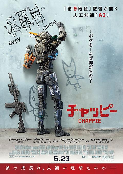 Chappie20150225