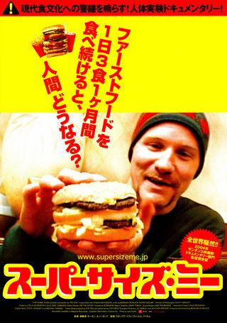 スーパーサイズ・ミー / Super Size Me (2004)