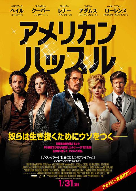 映画「アメリカンハッスル / American Hustle -2013」