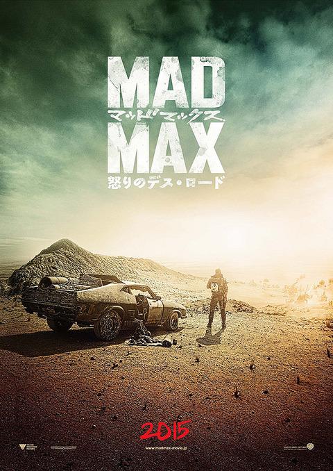 マッドマックス 怒りのデス・ロード / Mad Max: Fury Road
