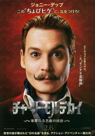 映画: チャーリー・モルデカイ 華麗なる名画の秘密 /  MORTDECAI