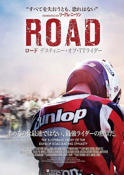 映画「ロード デスティニー・オブ・TTライダー / Road -2014」
