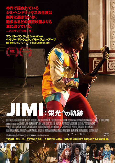 JIMI:栄光への軌跡 / Jimi: All Is by My Side