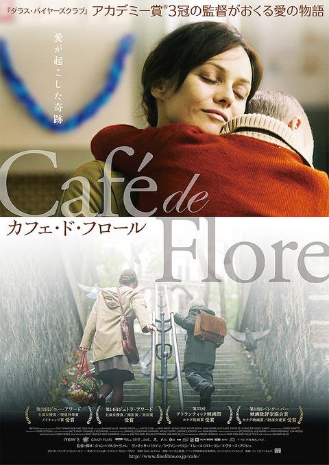 映画「カフェ・ド・フロール / Cafe de Flore -2011」