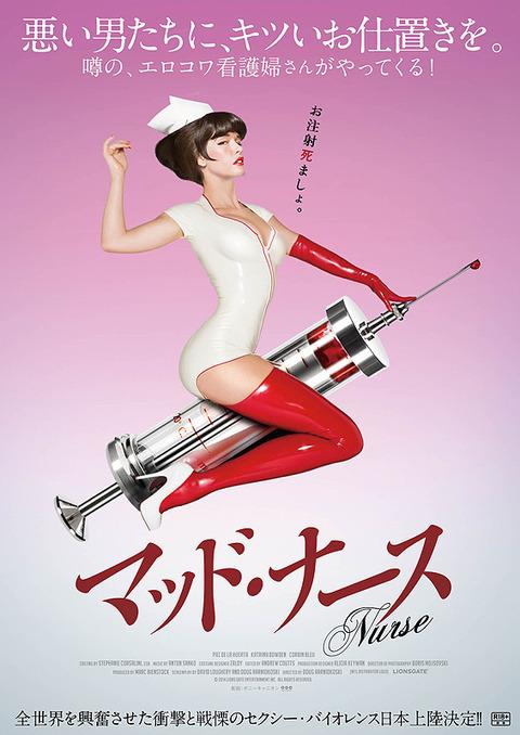 マッド・ナース / Nurse 3D (2013)