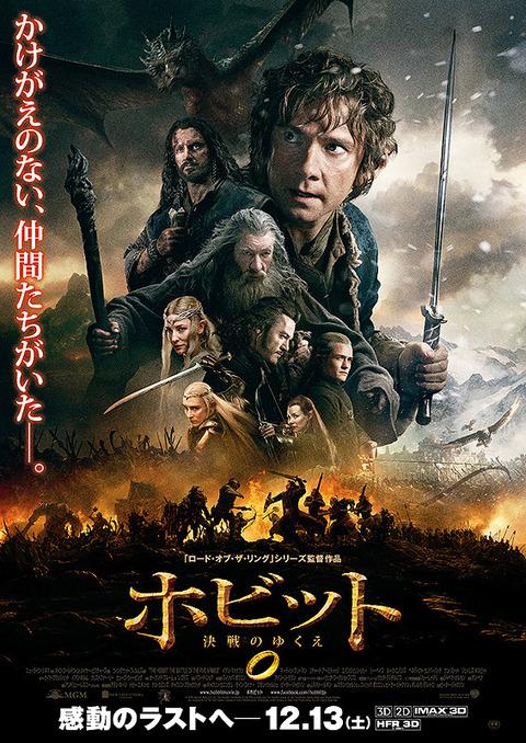 映画「ホビット 決戦のゆくえ」