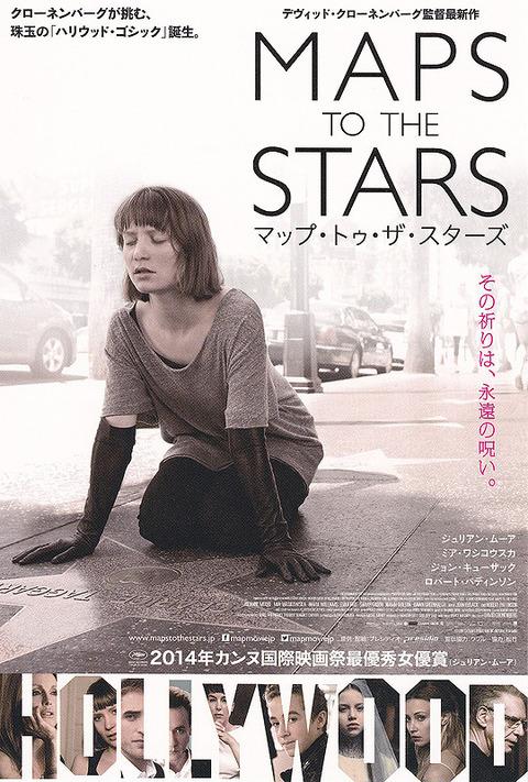 マップ・トゥ・ザ・スターズ / Maps to the Stars (2014)
