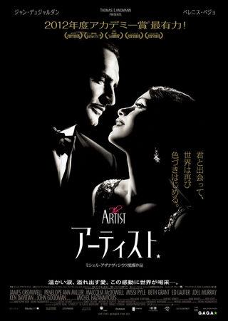 映画「アーティスト / THE ARTIST -2011」