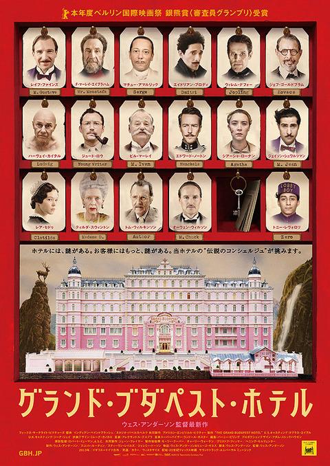 映画:グランド・ブダペスト・ホテル / The Grand Budapest Hotell