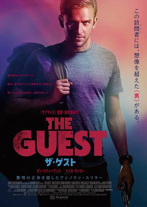 映画『ザ・ゲスト / The Guest』