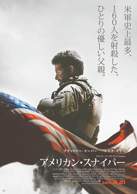 映画: アメリカン・スナイパー /  AMERICAN SNIPER