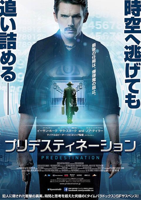 プリデスティネーション / Predestination (2014)