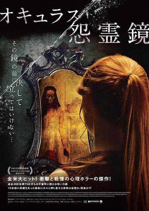 オキュラス 怨霊鏡 / Oculus (2013)