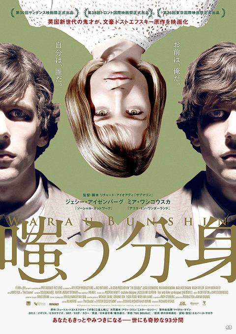 映画「嗤う分身 / The Double-2013」