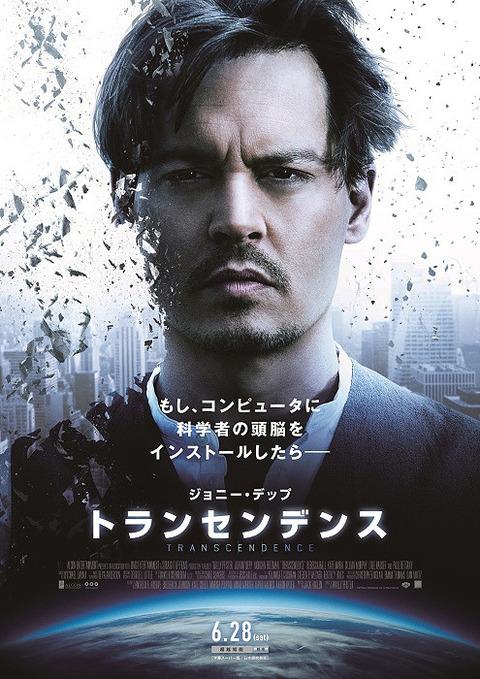 トランセンデンス / Transcendence (2014)
