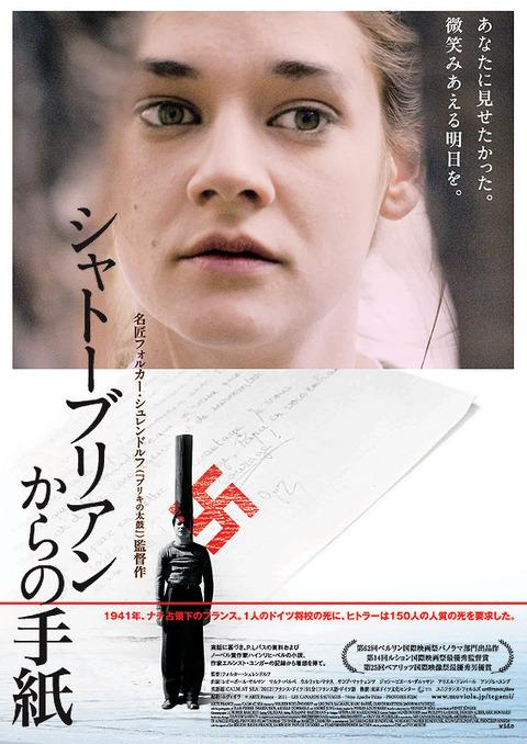 映画「シャトーブリアンからの手紙 / La mer a l'aube -2011」