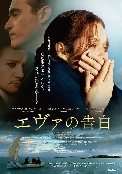 映画『エヴァの告白 / The Immigrant』