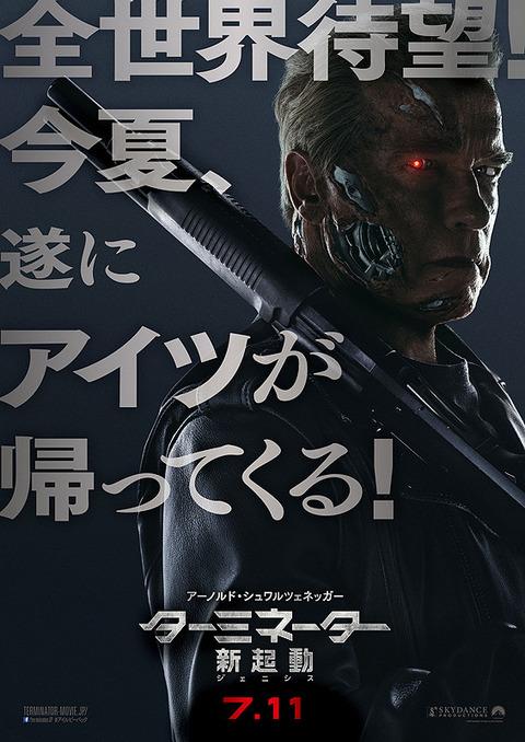 ターミネーター:新起動 ジェニシス / Terminator: Genisys