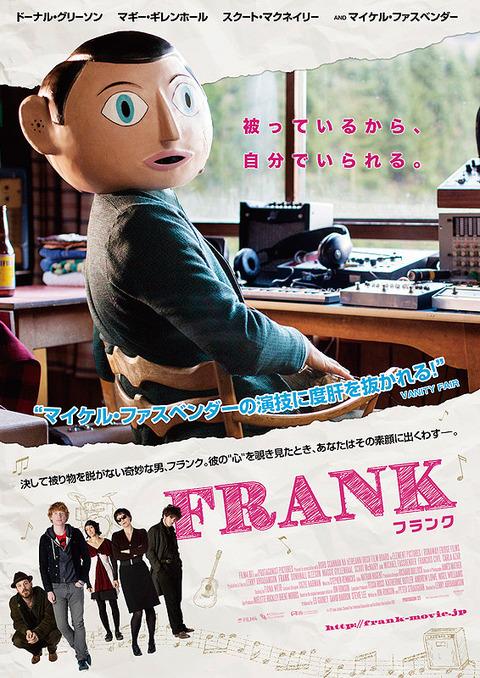 映画『FRANK フランク』