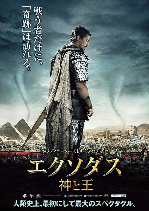 映画 エクソダス:神と王 / EXODUS: GODS AND KINGS