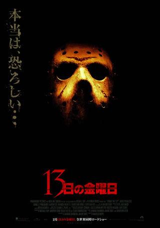 映画「13日の金曜日 / Friday the 13th -2009」