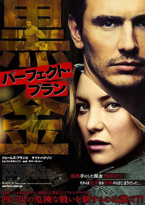 パーフェクト・プラン / Good People (2014)