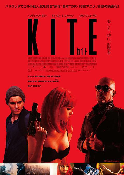 Kite20150302