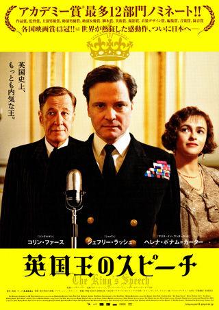 映画「英国王のスピーチ / The King's Speech -2010」