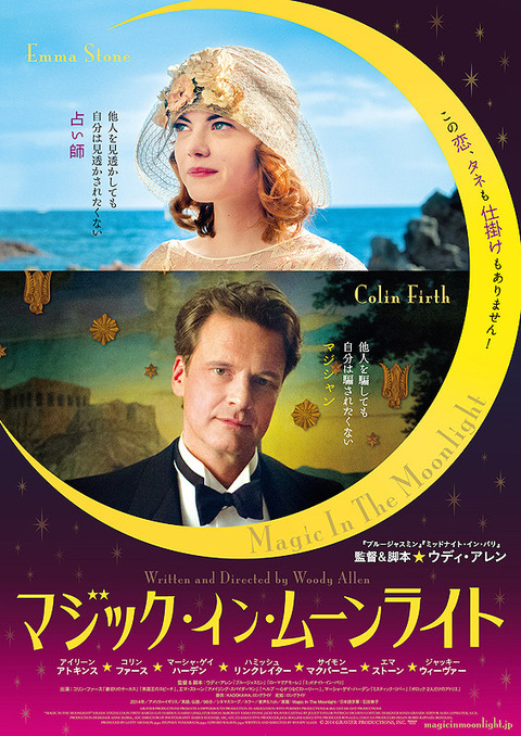 Magic in the Moonlight20150310