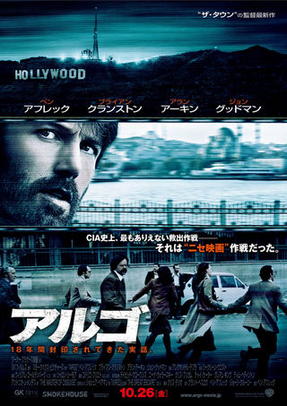 映画「アルゴ / Argo -2012」