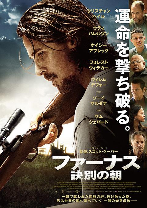 ファーナス 訣別の朝 / Out of the Furnace (2013)