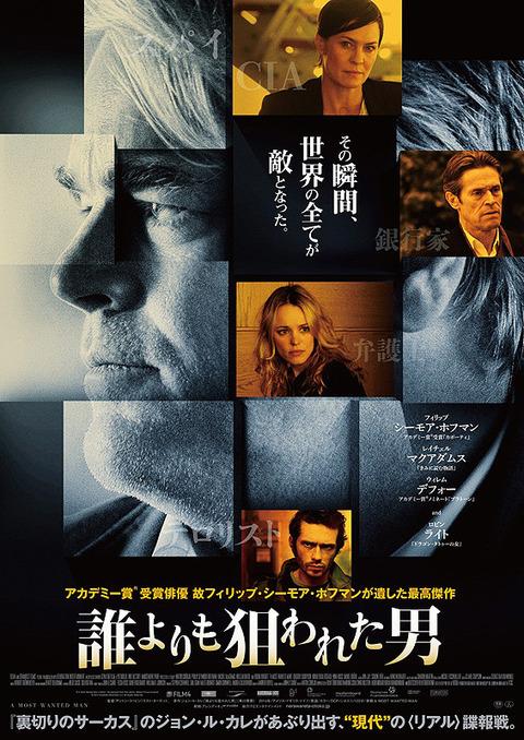 映画「誰よりも狙われた男 / A Most Wanted Man」