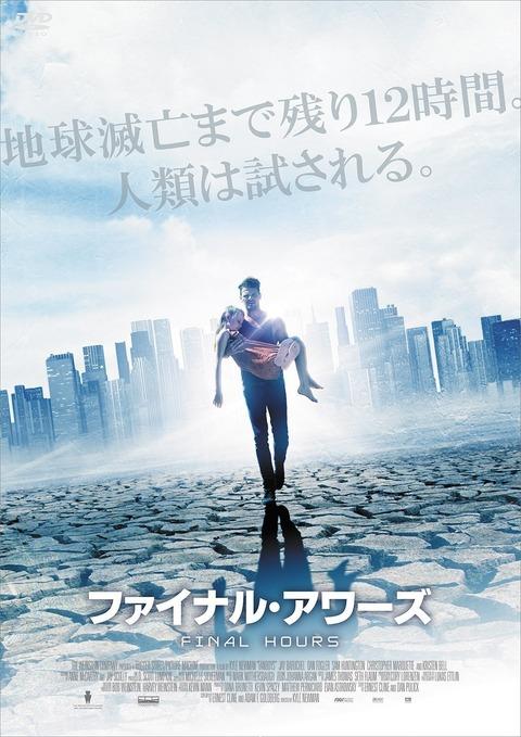 映画『ファイナル・アワーズ / THESE FINAL HOURS』