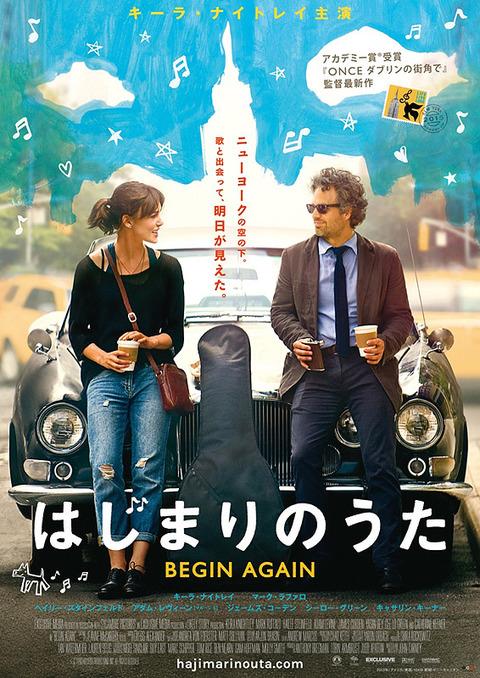 はじまりのうた / BEGIN AGAIN (2013)