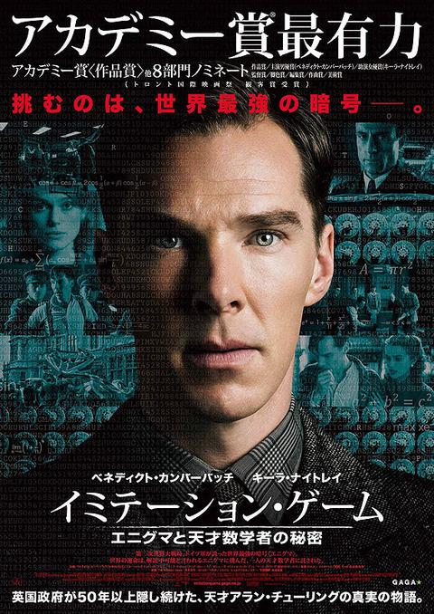 映画: イミテーション・ゲーム エニグマと天才数学者の秘密 / THE IMITATION GAME