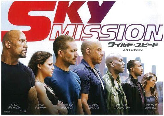 映画『ワイルド・スピード SKY MISSION / Furious 7』