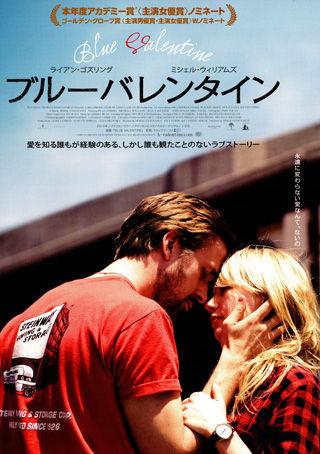 映画「ブルーバレンタイン / Blue Valentine -2010」