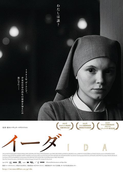 映画『イーダ / Ida』