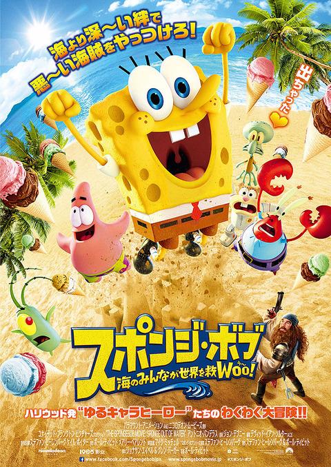 スポンジ・ボブ 海のみんなが世界を救Woo! / The SpongeBob Movie: Sponge Out of Water