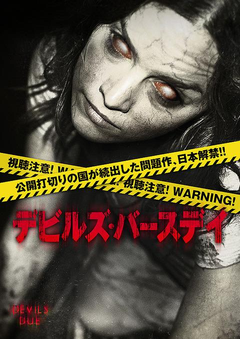 デビルズ・バースデイ / Devil's Due